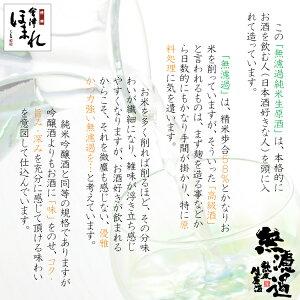 ■無濾過純米生原酒1800ml