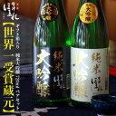 【6月17日(月)以降の発送となります】 父の日プレゼント 日本酒 飲み比べ ギフト 純米大吟醸 極 白黒飲み比べ720ml…
