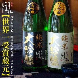 日本酒 ギフト 飲み比べセット 純米大吟醸 極 白黒飲み比べ720mlペア 飲み比べ 酒 お酒 地酒 セット プレゼント 贈り物 お祝い 祝い酒 内祝い 誕生日 退職祝い 送料無料 御歳暮 お歳暮 キャッシュレス キャッシュレス還元