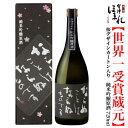 日本酒 ギフト 会津ほまれ 純米吟醸原酒 720ml ならぬことはらなぬものです 起上り小法師付き プレゼント 酒 お酒 お…