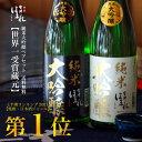 【上半期1位獲得】 送料無料 日本酒 セット 純米大吟醸 会津ほまれ 白黒飲み比べ720mlペア ほまれ酒造 公式直営店 お…