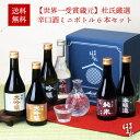【上半期ランキング入賞】 日本酒 ギフト セット 会津ほまれ 杜氏厳選 辛口 300ml×6本 飲み比べ ほまれ酒造公式直営…