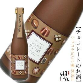 チョコレートのお酒 ショコラにごり酒 300ml 会津ほまれ チョコレート リキュール 酒 日本酒 アルコール かわいい オシャレ 大人 プレゼント ギフト お祝い 内祝い 誕生日 女子会 女性に人気 福島 キャッシュレス還元 母の日 父の日