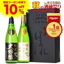 【上半期1位獲得】 敬老の日 送料無料 日本酒 セット 純米大吟醸 会津ほまれ 白黒飲み比べ720mlペア ほまれ酒造 公式…
