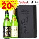 【クーポンで20%OFF】11/20〜12/18 お歳暮 ギフト 日本酒 セット 純米大吟醸 会津ほまれ 白黒飲み比べ720mlペア ほま…