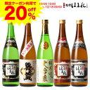 【クーポンで20%OFF】11/20〜12/18 お歳暮 ギフト 日本酒セット 会津ほまれ 720ml×5本 飲み比べ お酒 日本酒 地酒 …