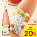【クーポンで20%OFF!】2/4〜/24 苺にごり酒 500ml 会津ほまれ リキュール かわいい おしゃれ イチゴ いちご ストロ…