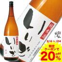 【クーポンで20%OFF!】2/4〜/24 日本酒 ギフト 会津ほまれ 純米酒 いいで 1800ml 業務用 お手頃 純米酒 辛口 晩酌 …