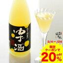 【クーポンで20%OFF!】2/4〜/24 リキュール 造り酒屋のゆず酒 720ml 会津ほまれ 日本酒 ギフト かわいい ゆず 柚子 …