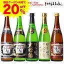 【クーポンで20%OFF】2/22〜3/26 純米大吟醸2種入り 日本酒セット 会津ほまれ 720ml×5本 飲み比べ お酒 日本酒 ギフ…