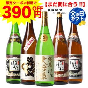 日本酒1.8L×5本飲み比べセット