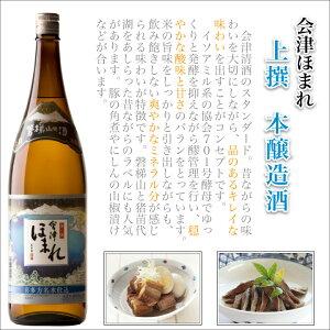 【蔵元直送】会津ほまれ上撰本醸造酒1.8L