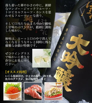 ■世界一に輝いた銘柄播州産山田錦仕込純米大吟醸酒720ml