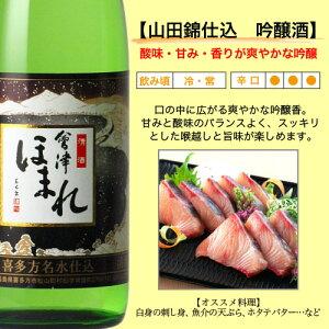 山田錦仕込吟醸酒
