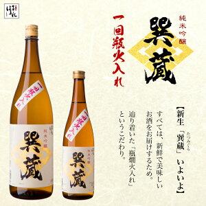 ■純米吟醸巽蔵1800ml
