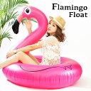 フラミンゴ浮き輪 フラミンゴフロート 120cm ピンクフラミンゴ[ 浮き輪 浮輪 うきわ インスタジェニック インスタ映え 海 プール あす楽]