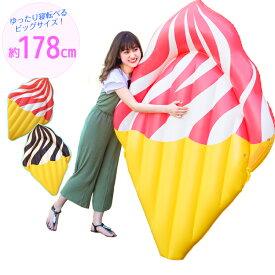浮き輪 アイスクリーム ソフトクリーム うきわ 浮輪 フロート ストロベリー チョコ [ナイトプール アイス おもしろ かわいい ビッグサイズ ビーチ インスタ映え 海 プール 大人用 大人 子供 コンビニ受取対応 あす楽]