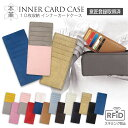 本革 カードケース 10枚収納 スキミング防止機能付き[インナーカードケース レディース 薄型 スリム かわいい おしゃ…