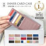 本革カードケース10枚収納インナーカードケース本物志向レディース薄い長財布用カード入れ収納牛革仕様ウォレットインあす楽