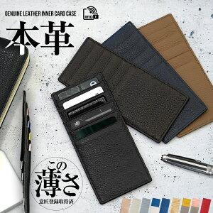 本革 カードケース 10枚収納 スキミング防止機能付き[インナーカードケース メンズ 薄い スリム コンパクト 財布 大量 長財布 カード入れ 収納 牛革 革 意匠登録済 ネコポス発送]