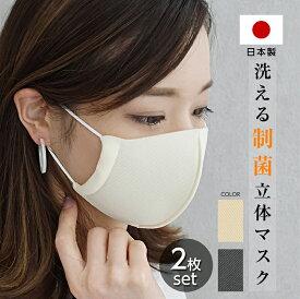 洗える マスク [2枚セット] 日本製 制菌加工 呼吸がしやすいからランニングに最適! ウレタンマスク 立体マスク 布マスク 即納