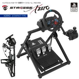 STRASSE XZERO (コンパクトタイプ) 折り畳み式 省スペース グランツーリスモに最適!AP2 Racing Wheel Standの弱点を改善[ストラッセ ハンコン ハンドルコントローラー コクピット レースゲーム PS4 PS3プレステ あす楽]