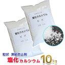 融雪剤 除湿剤 除草剤 塩化カルシウム 10kg (5Kg×2袋) 粒状 [凍結 除雪用 塩カル えんかる 砂埃 雪かき 凍結防止剤 …
