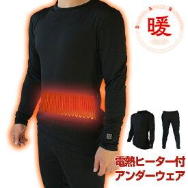 電熱ウェア[暖]アンダーシャツ・アンダーパンツ[暖房費の節約に/防寒着/電熱防寒具/肌着/下着/ババシャツ/ももひき/ステテコ/スパッツ/レギンス/あったかインナー/あす楽/スイッチ仕様変更ver]