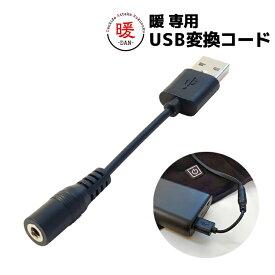 電熱ウェア[暖]USB変換コード[USBポート コネクター 充電ケーブル PC充電 モバイルバッテリー usb 変換 バイク 防寒着 電熱防寒具 肌着 下着 レギンス あったかインナー 充電池 アンダーシャツ アンダーパンツ]