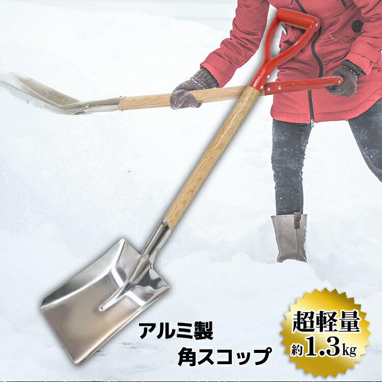 雪かき スコップ シャベル アルミ製 軽量 角スコップ 炭スコ[ 除雪 雪 凍結 ガーデニング 降雪 大雪 災害 小型 スリップ 車載 あす楽]