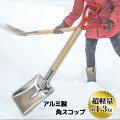 【軽量】おしゃれな雪かきスコップ(アルミやポリカーボネート製など)のおすすめは?