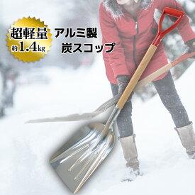 雪かき スコップ シャベル アルミ製 軽量 炭スコップ 炭スコ[ 除雪 雪 凍結 ガーデニング 降雪 大雪 災害 大きい スリップ 車載 あす楽]