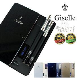 電子タバコ Giselle(ジゼル) 本体2本+ニードルボトル+国産リキッドorリキッド10本【アップグレード版】[スターターキット/スマホタイプ/電子たばこ/あす楽/X-TC2/JOECIG/X-TC-2/XTC-2]COS-021