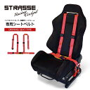 STRASSE 4点式簡易シートベルト単品 レーシングコックピット[シート付き]専用 [フルハーネス 4点式シートベルト あす楽]