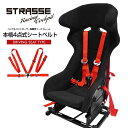 STRASSE 4点式本格レーシングシートベルト単品 レーシングコックピット[シート付き]用 [プロ仕様 ロータリー式 フルハ…