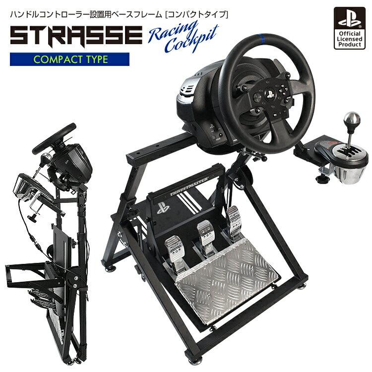 STRASSE レーシングコックピットコンパクト 折り畳み式 省スペース グランツーリスモに最適!AP2 Racing Wheel Standの弱点を改善[ハンコン ハンドルコントローラー コクピット レースゲーム PS4 PS3プレステ あす楽]