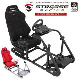 STRASSE レーシングコックピットベース シート付き RCZ01 シフトレバー台標準装備 グランツーリスモに最適![ハンコン設置台 コクピットベース あす楽]