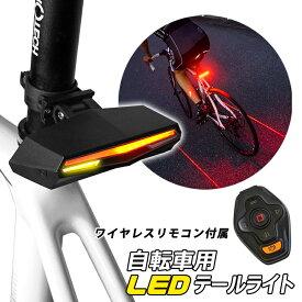 自転車用 LEDウィンカー 充電式 [テールライト ワイヤレスリモコン 指示器 レーザー ロードバイク サイクル 自転車 アクセサリー 安全 事故防止 方向指示器 LEDライト ブレーキランプ あす楽]