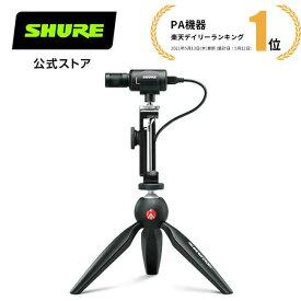 SHURE シュア ステレオコンデンサーマイク MV88+ : MOTIVシリーズ / 動画制作 / クリエイター / ビデオグラファー / iOS対応【国内正規品/メーカー保証2年】