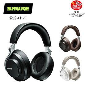 【メーカー保証2年】SHURE シュア AONIC 50 ワイヤレス・ノイズキャンセリング・ヘッドホン 密閉型 外音取り込み Bluetooth 5.0 Type-C ケーブル マイク付き 国内正規品