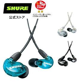 SHURE シュア SE215 高遮音性イヤホン(有線タイプ) 【国内正規品/メーカー保証2年】