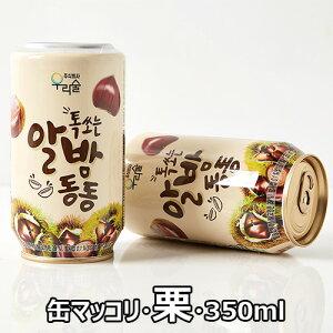 【送料無料】ウリスル しゅわっと 微炭酸 缶 マッコリ 栗 350ml 6度 24缶
