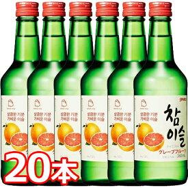 【送料無料】眞露 チャミスル グレープフルーツ 360ml 13% 20本