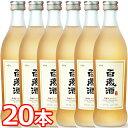 【送料無料】麹醇堂 百歳酒 375ml 13% 20本