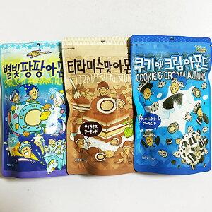 【送料無料】選べる 3種類 3袋 スターライトアーモンド ティラミスアーモンド クッキー&クリームアーモンド