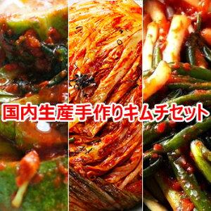【送料無料】大容量 国内生産 手作り ウリ キムチセット 胡瓜キムチ1kg + カット白菜キムチ1kg + 万能葱キムチ500g 韓国 食品 食材 料理 おかず おつまみ
