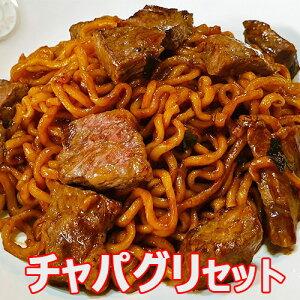【送料無料】チャパグリ セット ノグリ 5袋 + チャパゲティ 5袋 韓国 食品 食材 料理 韓国B級グルメ パラサイト 半地下の家族
