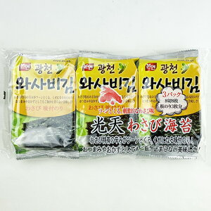 【送料無料】光天 わさび海苔 72袋 (8切8枚) お弁当用 のり 味付海苔 ふりかけ おつまみ ご飯のお供 香ばしい ごま油