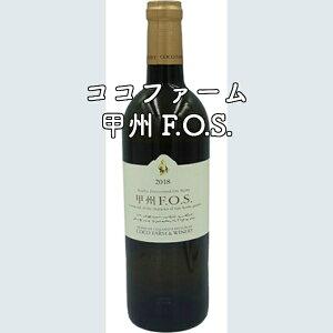 ココファーム 2018 甲州F.O.S. 750ml【ワイナリー直送・正規取扱店】 ワイン wine 自然派ワイン ナチュラルワイン オレンジワイン 国産ワイン 日本ワイン