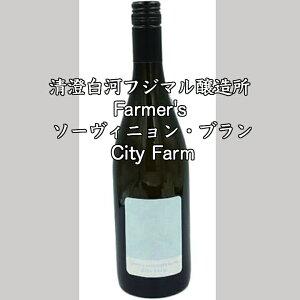 清澄白河フジマル醸造所Farmer's SAUVIGNON BLANC City Farm 2020年(軽めなオレンジ)ワイン 自然派ワイン ナチュラルワイン 自然派ワイン通販 自然派ワイン特徴 日本ワイン 国産ワイン 白ワイン